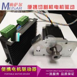 便携数控切割机专用57#步进电机高精密驱动电机