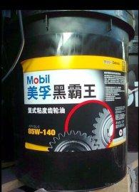 美孚黑霸王复式粘度齿轮油85W-140