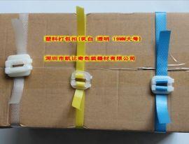 塑料PET打包扣 (12-19MM)