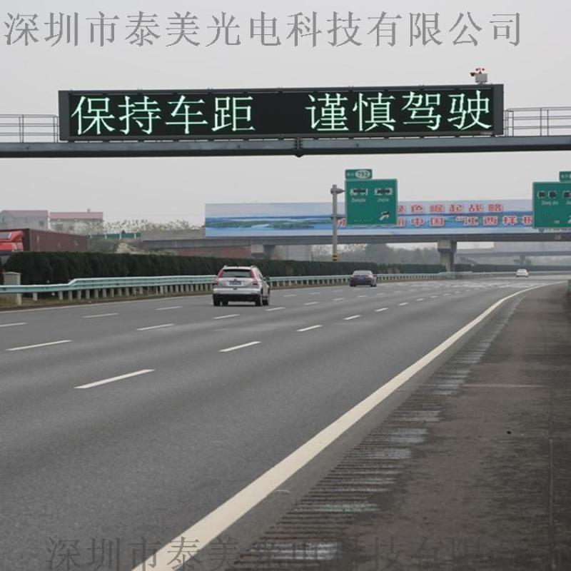 p18户外双色道路交通诱导屏