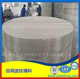 酒精回收塔选用CY700丝网波纹填料丝网规整填料