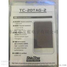 信越散热绝缘导热硅胶垫片TC-20TA-1