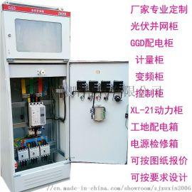 低压配电柜成套开关柜动力柜控制柜