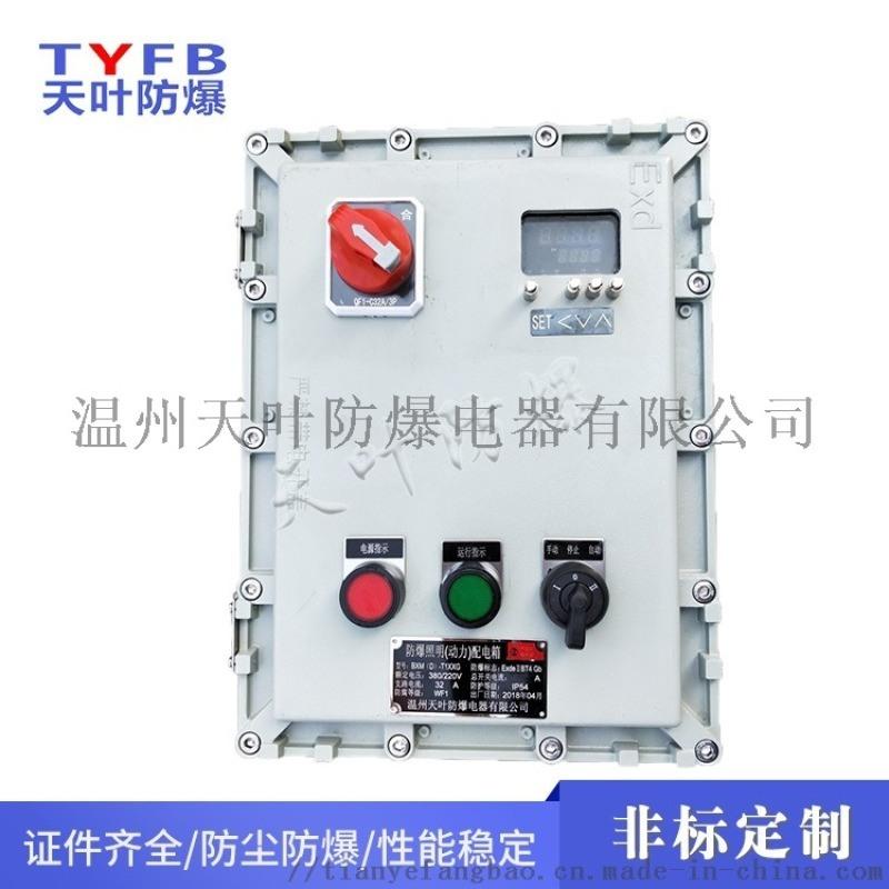 防爆温控箱防爆地暖专用型号配电箱 电伴热温控箱厂家