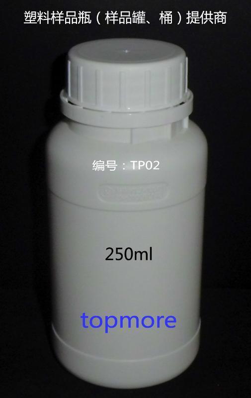250mlHDPE塑料瓶(白色、带防盗盖)