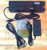 MSR606磁卡讀寫器,磁卡讀寫復制機,MSR606高抗磁卡讀寫器USB