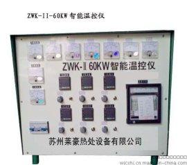 ZWK-II-60KW智能温控仪