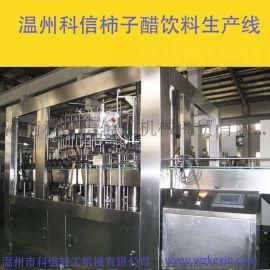 全自动柿子醋饮料生产线|柿子醋饮料加工设备|小型柿子醋灌装机