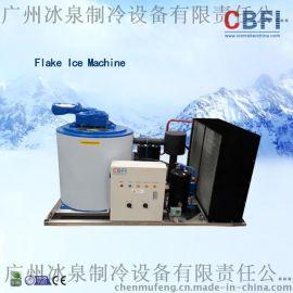 渔业专用制冰机-片冰机