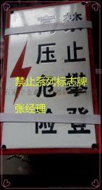 搪瓷标识牌的价格和产品,石家庄金淼电力生产