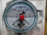 特种压力表、YNXC-100电接点耐震压力表