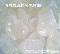 A102丙烯酸改性环氧树脂