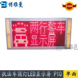 工厂直销皮卡车顶灯led车载显示屏 执法车顶灯广告屏 户外高亮led显示屏