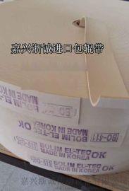 韩国进口包辊带/糙面胶皮/刺皮BO-411
