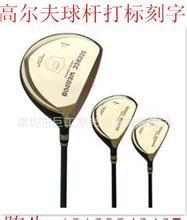 供应深圳金属高尔夫球杆LOGO激光打标机