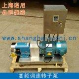 上海诺尼TR系列变频调速转子泵 无极调速转子泵