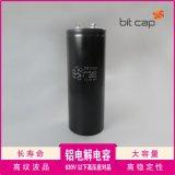 600V螺栓型鋁電解電容器 光伏逆變器專用耐大紋波電容器