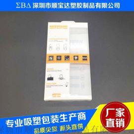 供应顺宝达深圳沙井移动电源pp胶盒厂家定做批发