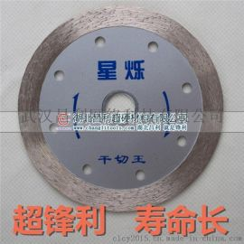 昌利114湿切小锯片 专业湿切小锯片厂家提供