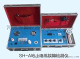 電纜故障檢測儀 SH-A