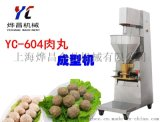 上海肉丸機 做肉丸的機器 肉丸成型機