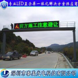 深圳泰美P16户外双色道路交通透导led显示屏