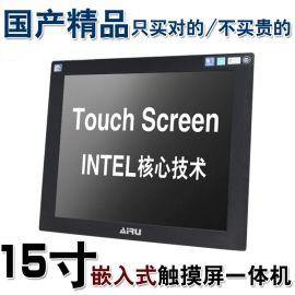 15寸工业触摸一体机\15寸工控一体电脑\触摸屏电脑