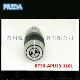 CNC 数控刀柄 BT50-APU13-110L CNC 一体式钻夹头定制刀柄