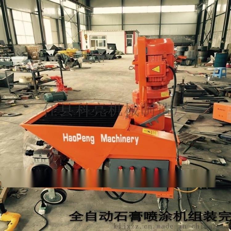 喷石膏砂浆的机器德国进口G5石膏喷涂机