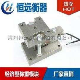 衡器称重传感器模块0.25-2.5T中量程称重模块