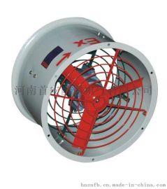 CBF-300防爆轴流风机,安阳防爆轴流风机