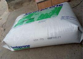 供应TPV塑胶原料 101-73