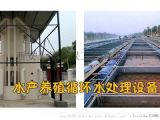 福建養殖迴圈水處理|養殖水處理設備