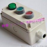 AN3-12三孔三位控制箱 船用金屬鐵防水啓停遙控開關帶按鈕盒