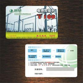 厂家直销接触式智能ic卡 M1芯片卡定制 复旦m1卡制作
