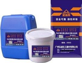 PMC聚合物防水涂料