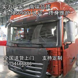 聯合重卡駕駛室總成 貨源直供駕駛室原廠配件價格 圖片 廠家