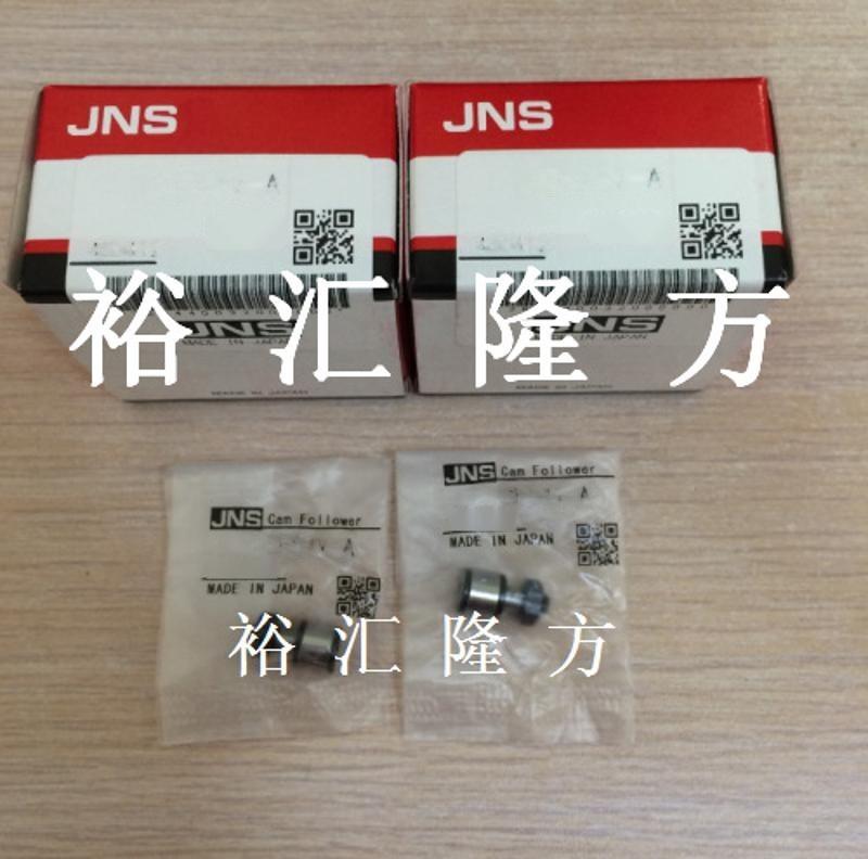 高清实拍 JNS CFS4V-A 凸轮从动件 CFS4VA 日本产 原装