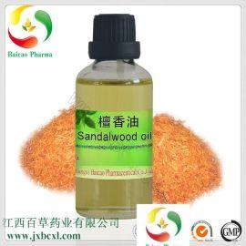 江西厂家生产 植物精油 檀香油