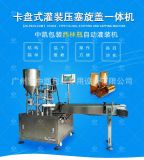 全自动液体膏体灌装生产线香水精油指甲油压盖旋盖封口机瓶灌装线