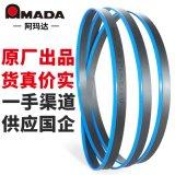 日本阿瑪達帶鋸條AMADA 雙金屬鋸牀鋸條3505機用雙金屬高速鋼鋸條