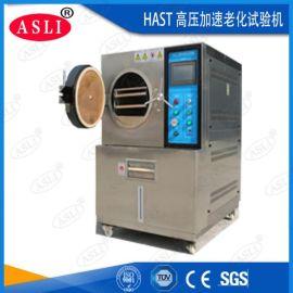 HAST高温高压寿命老化测试箱_非饱和高压老化箱