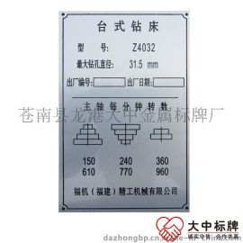 厂家定制铝腐蚀标牌 机械设备金属铭牌