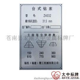 廠家定製鋁腐蝕標牌 機械設備金屬銘牌