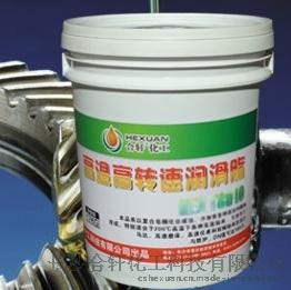 山西高溫潤滑脂/高溫防水潤滑脂 防鏽不滴