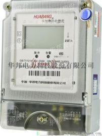 华邦电表 非接触式电表 感应式电表 单相预付费表DDSY866 各种规格