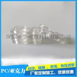 廠家專業生產加工PC燈條固定片 PC透明精雕CNC配件 可按客戶要求定制