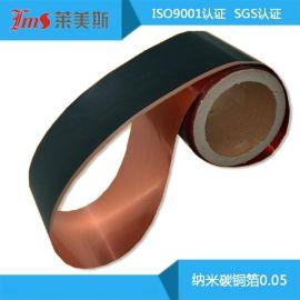 厂家直销-纳米铜泊导电铜箔胶带 导电铜箔片 **铜箔胶带