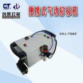 创景A6C140手提吸附式气动金属钢印打标机