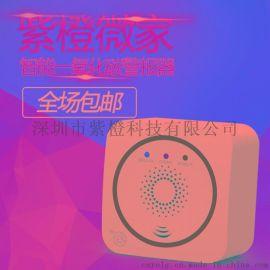 家用煤气报警器 联动切断阀门 wifi 微信智能一氧化碳探测器